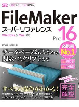 FileMaker Pro 16 スーパーリファレンス for Windows&Mac対応
