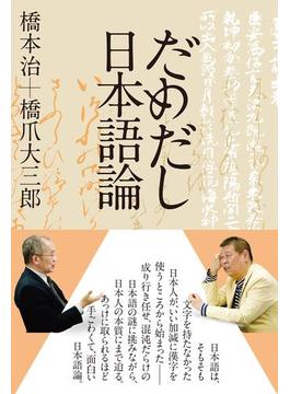 だめだし日本語論