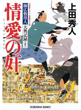 情愛の奸~御広敷用人 大奥記録(十)~(光文社文庫)