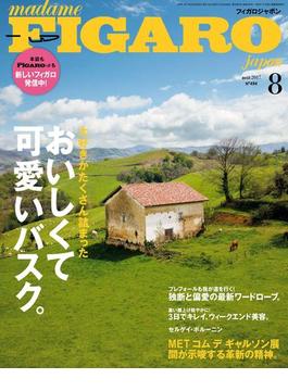 madame FIGARO japon (フィガロ ジャポン) 2017年 8月号(madame FIGARO japon)