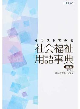 イラストでみる社会福祉用語事典 第2版