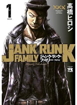 【全1-4セット】ジャンク・ランク・ファミリー(ヤングチャンピオン・コミックス)