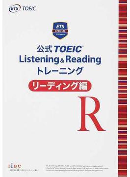 公式TOEIC Listening & Readingトレーニング リーディング編