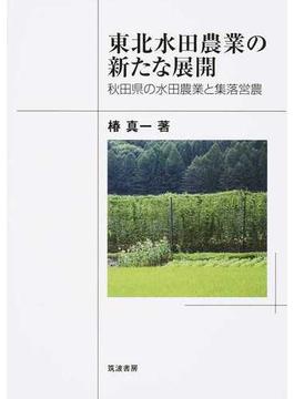 東北水田農業の新たな展開 秋田県の水田農業と集落営農