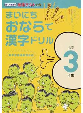 まいにちおならで漢字ドリル 楽しく・見やすく・覚えやすい 小学3年生