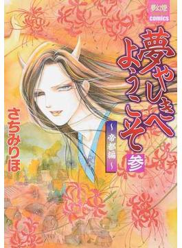 夢やしきへようこそ 帝都編3 (夢幻燈コミックス)(夢幻燈コミックス)