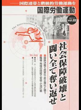 国際労働運動 国際連帯と階級的労働運動を vol.22(2017.7) 社会保障破壊と闘い全て奪い返せ