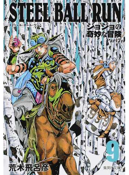 STEEL BALL RUN ジョジョの奇妙な冒険Part7 9(集英社文庫コミック版)