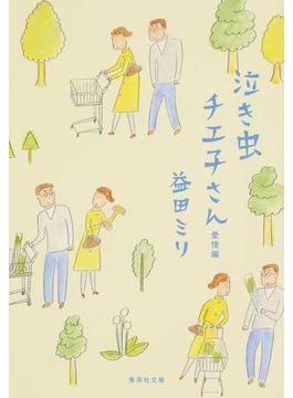 泣き虫チエ子さん 愛情編(集英社文庫)