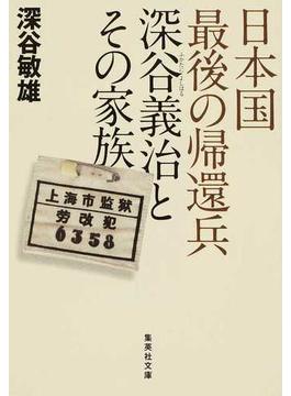日本国最後の帰還兵深谷義治とその家族(集英社文庫)