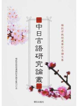 中日言語研究論叢 楊凱栄教授還暦記念論文集