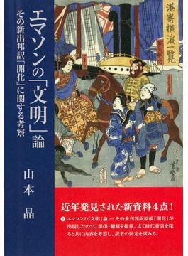 エマソンの「文明」論 その新出邦訳「開化」に関する考察