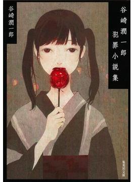 谷崎潤一郎犯罪小説集(集英社文庫)