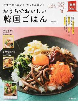 おうちでおいしい韓国ごはん 今すぐ食べたい!作ってみたい!