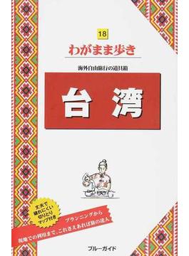 台湾 第11版