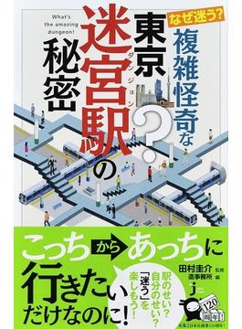 なぜ迷う?複雑怪奇な東京迷宮駅の秘密(じっぴコンパクト新書)