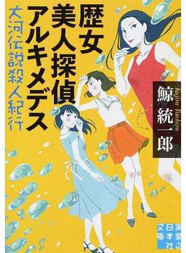 歴女美人探偵アルキメデス 大河伝説殺人紀行(実業之日本社文庫)