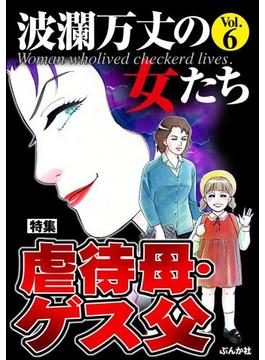 【6-10セット】波瀾万丈の女たち