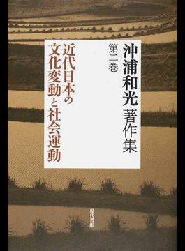 沖浦和光著作集 第2巻 近代日本の文化変動と社会運動