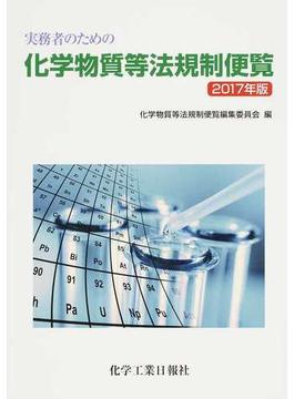 実務者のための化学物質等法規制便覧 2017年版