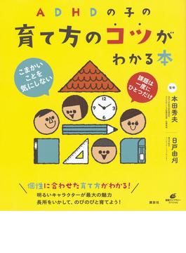 ADHDの子の育て方のコツがわかる本(健康ライブラリー)