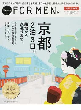 京都、2泊3日。 路地から表通りまで。(マガジンハウスムック)