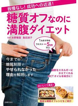 我慢なし!成功への近道!糖質オフなのに満腹ダイエット