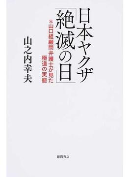日本ヤクザ「絶滅の日」 元山口組顧問弁護士が見た極道の実態