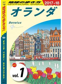 地球の歩き方 A19 オランダ/ベルギー/ルクセンブルク 2017-2018 【分冊】 1 オランダ(地球の歩き方)