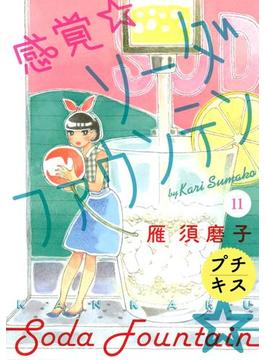 【11-15セット】感覚・ソーダファウンテン