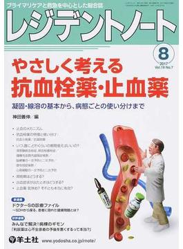 レジデントノート プライマリケアと救急を中心とした総合誌 vol.19−no.7(2017−8) やさしく考える抗血栓薬・止血薬