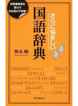 さらに悩ましい国語辞典 辞書編集者を惑わす日本語の不思議!
