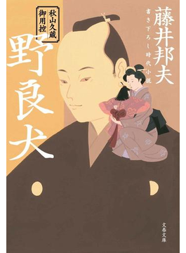 野良犬 書き下ろし時代小説(文春文庫)