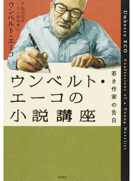 ウンベルト・エーコの小説講座 若き作家の告白
