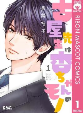 【全1-6セット】古屋先生は杏ちゃんのモノ(りぼんマスコットコミックスDIGITAL)