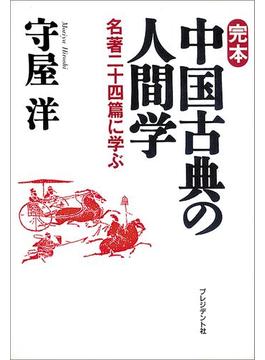 完本 中国古典の人間学