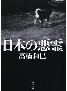 日本の悪霊(河出文庫)
