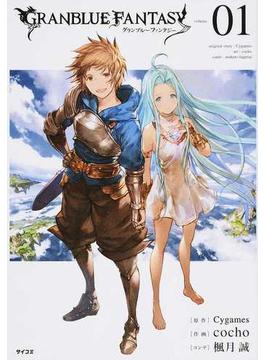 グランブルーファンタジー volume.01 (サイコミ)