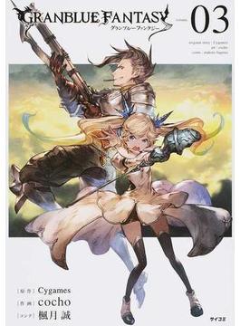 グランブルーファンタジー volume.03 (サイコミ)