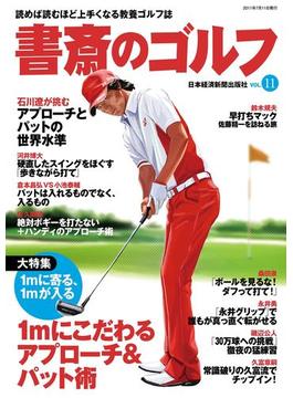 【11-15セット】書斎のゴルフ