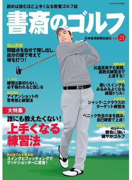 【21-25セット】書斎のゴルフ