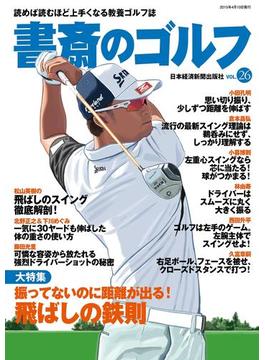 【26-30セット】書斎のゴルフ