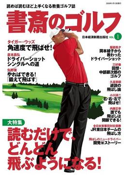 【全1-40セット】書斎のゴルフ