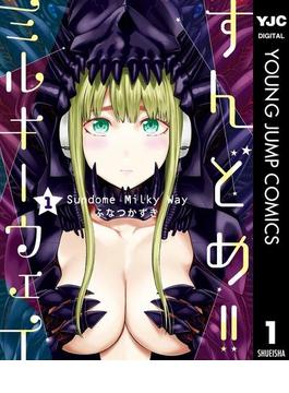 すんどめ!!ミルキーウェイ 1(ヤングジャンプコミックスDIGITAL)