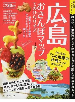広島おさんぽマップ てのひらサイズ(ブルーガイドムック)