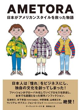 AMETORA 日本がアメリカンスタイルを救った物語 日本人はどのようにメンズファッション文化を創造したのか?