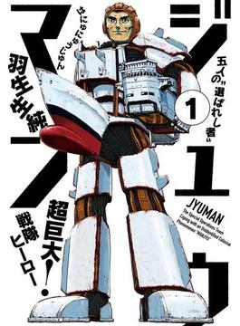【全1-3セット】ジュウマン(コミックビーム)