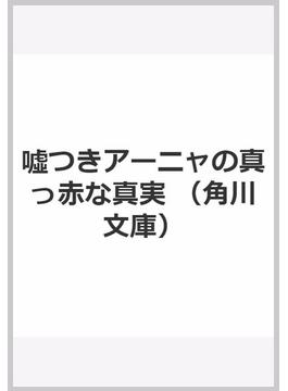 噓つきアーニャの真っ赤な真実(角川文庫)