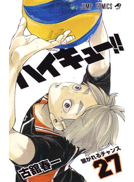 ハイキュー!! 27 (ジャンプコミックス)(ジャンプコミックス)