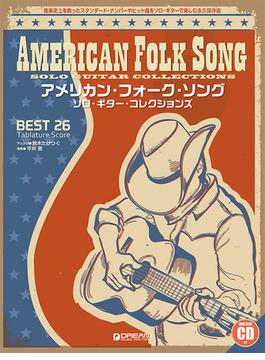 アメリカン・フォーク・ソング/ソロ・ギター・コレクションズ[模範演奏CD付] TAB譜付スコア